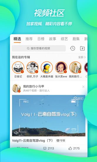 新浪微博手机app