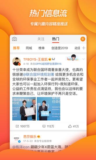 新浪微博手机app下载
