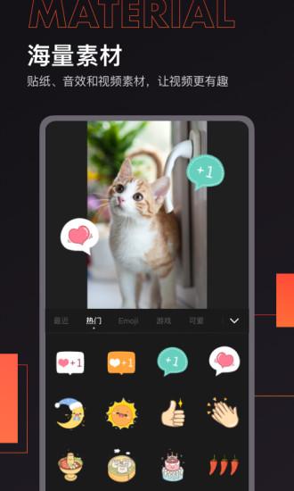 快影手机app