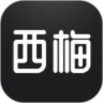 西梅app安卓下载