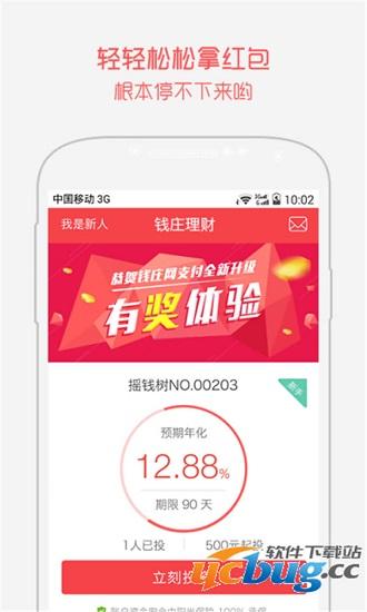 钱庄理财app下载