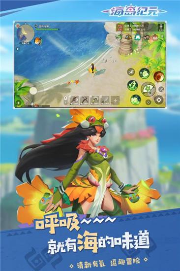 海岛纪元手机版下载
