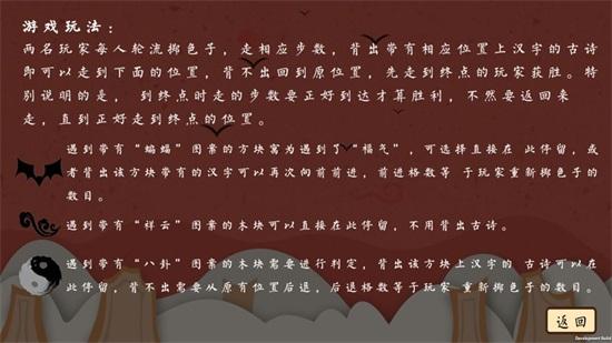古诗飞花令破解版