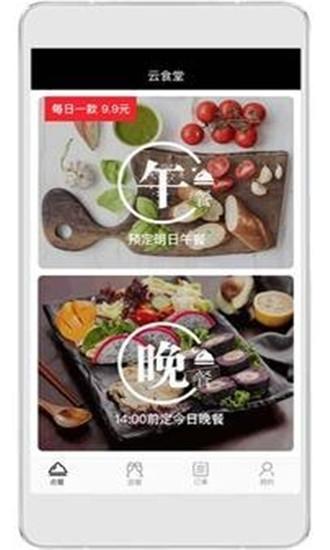 云食堂app