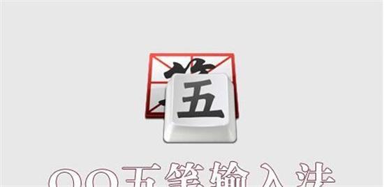 QQ五笔输入法,