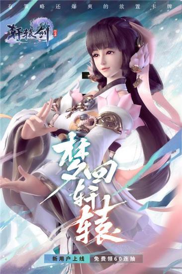 轩辕剑剑之源官方版下载