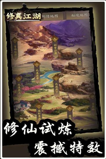 修真江湖安卓版