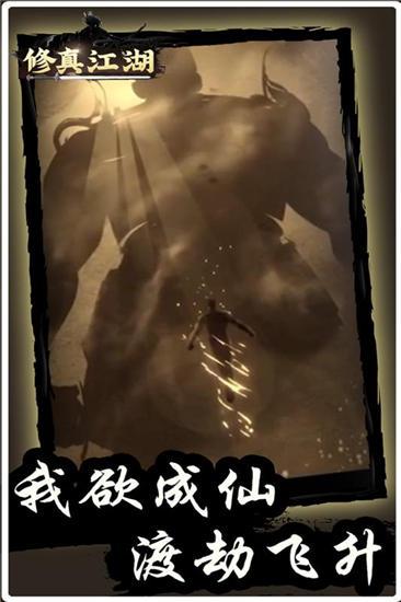 修真江湖安卓版下载