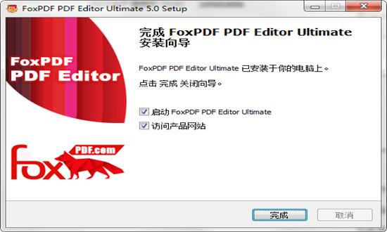 PDF转换器官方终极版