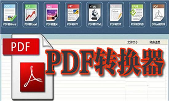 PDF转换器终极版