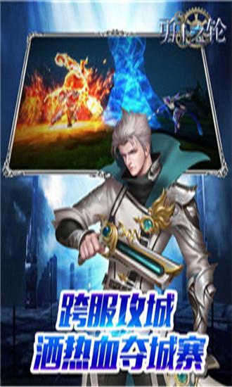 勇士之轮官方版下载