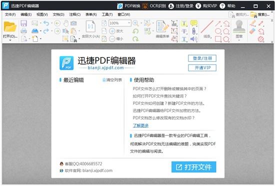 迅捷PDF编辑器官方