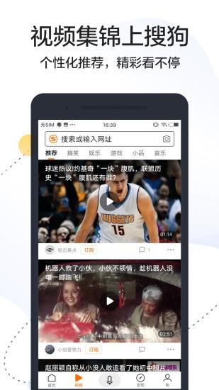 搜狗搜索安卓app