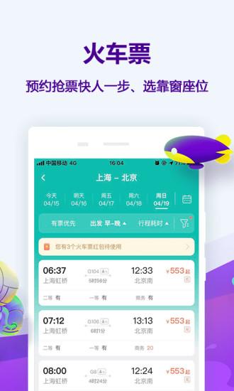 同程旅行app下载
