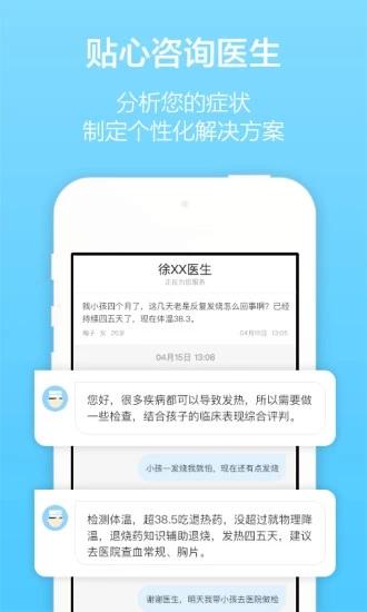 拇指医生app下载