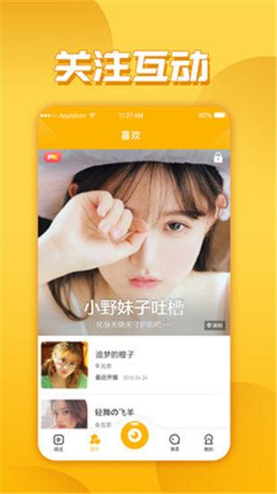 玉米直播app下载