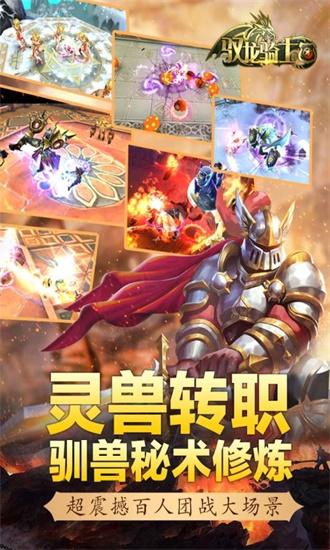 驭龙骑士团手游版