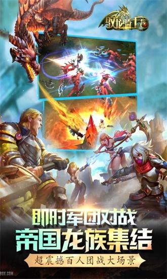 驭龙骑士团游戏下载
