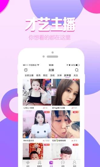 王妃直播app下载