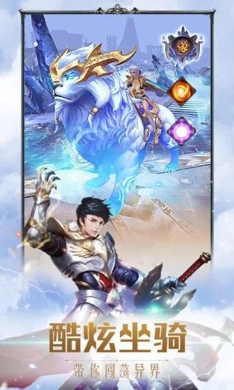 奇迹之剑无限钻石版下载