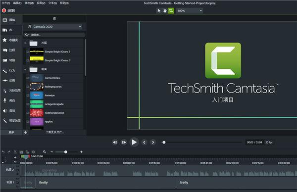 Camtasia Studio官方版