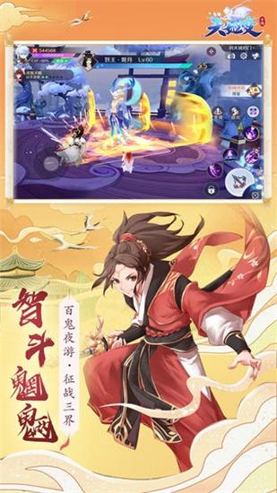 天姬变官方版下载