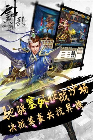 云中歌2官方版