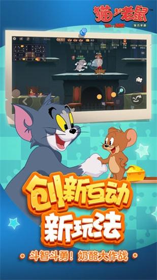 猫和老鼠欢乐互动国际服