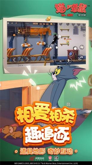 猫和老鼠欢乐互动游戏下载