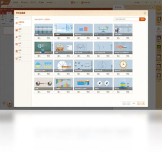 101教育PPT软件下载