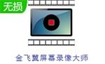 金飞翼屏幕录像大师电脑版