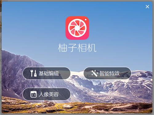 柚子相机PC版最新