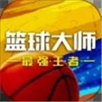 NBA篮球大师无限钻石破解版下载