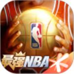 最强NBA无限点券