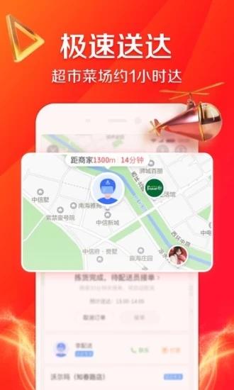 京东到家手机app下载