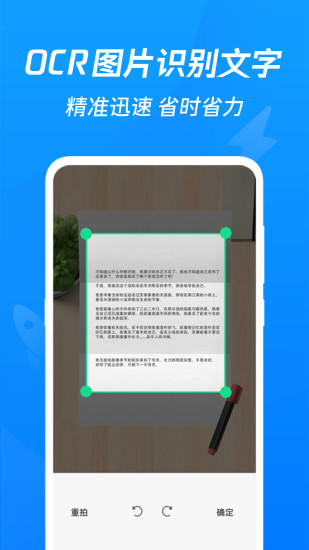 迅捷PDF转换器app