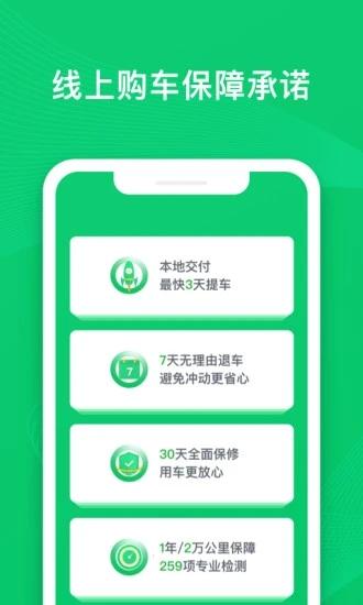 瓜子二手车安卓app下载