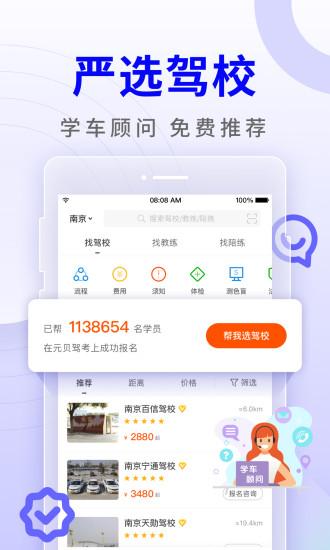 元贝驾考官方app