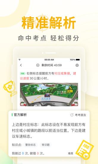 元贝驾考官方app下载