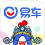 易车app最新2020
