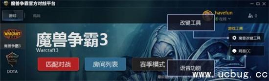 魔兽争霸对战平台下载