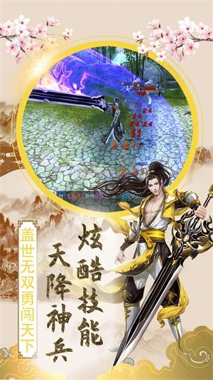 傲笑江湖OL无限元宝版
