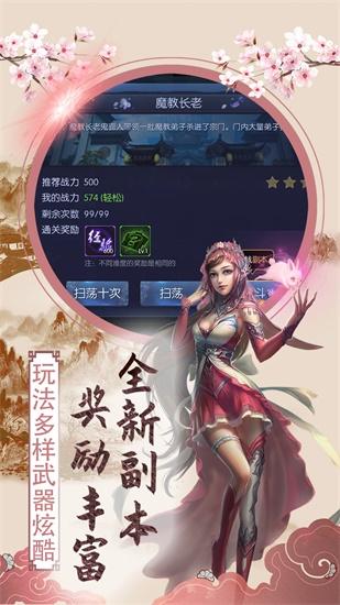 傲笑江湖OL破解版下载