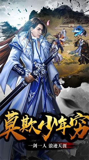 天外飞仙御剑传说官方版