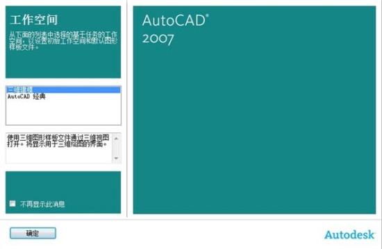 AutoCAD2007官方下载