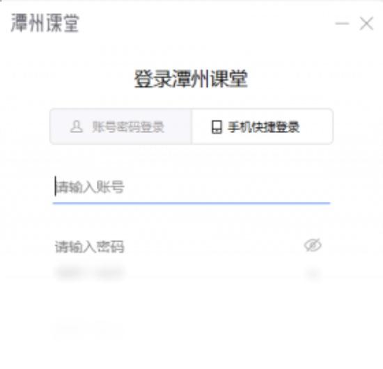 潭州课堂pc端