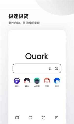 夸克浏览器旧版