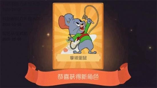 貓和老鼠周年派對新角色拿坡里鼠怎么玩