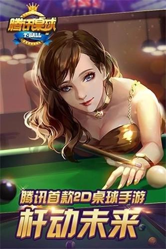 腾讯桌球无限钻石