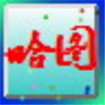 哈哈图片浏览器v3.0.2官方免费版